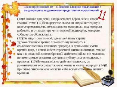 Среди предложений 10 – 13 найдите сложное предложение с неоднородным подчинен...