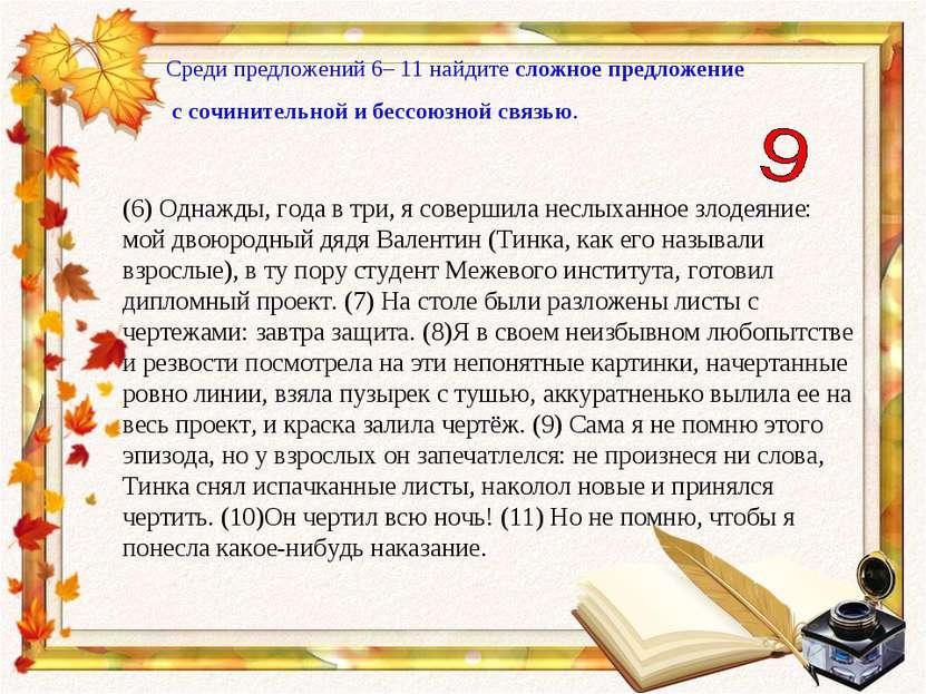 Среди предложений 6– 11 найдите сложное предложение с сочинительной и бессоюз...