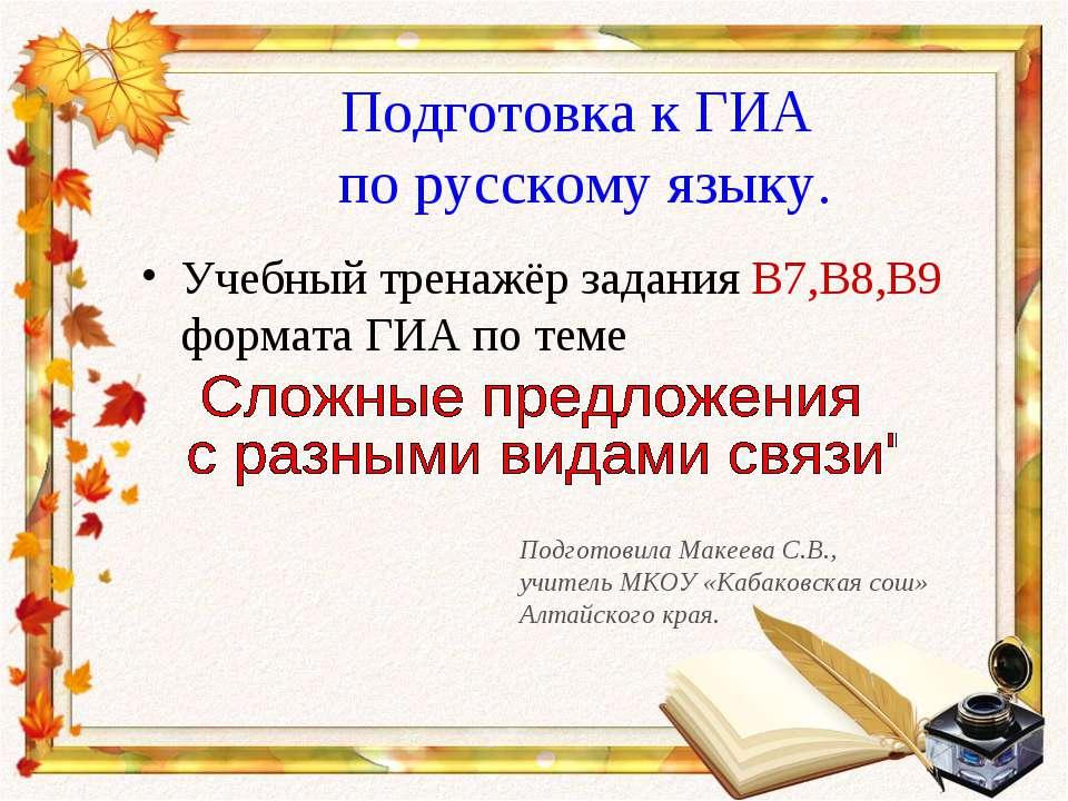 Подготовка к ГИА по русскому языку. Учебный тренажёр задания В7,В8,В9 формата...