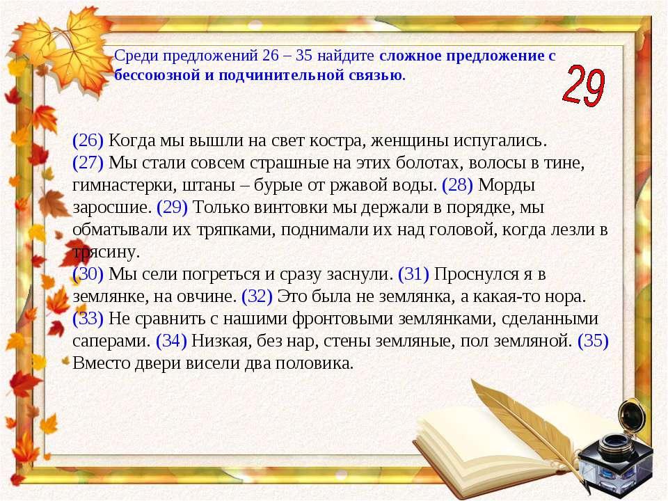 Среди предложений 26 – 35 найдите сложное предложение с бессоюзной и подчинит...