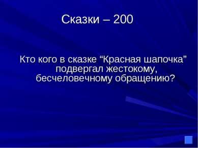"""Сказки – 200 Кто кого в сказке """"Красная шапочка"""" подвергал жестокому, бесчело..."""