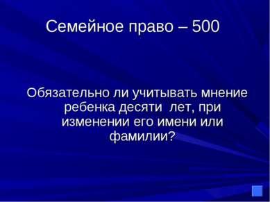 Семейное право – 500 Обязательно ли учитывать мнение ребенка десяти лет, при ...