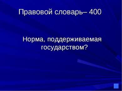 Правовой словарь– 400 Норма, поддерживаемая государством?