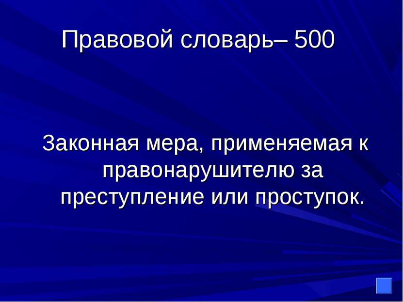 Правовой словарь– 500 Законная мера, применяемая к правонарушителю за преступ...