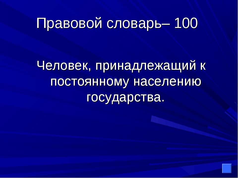 Правовой словарь– 100 Человек, принадлежащий к постоянному населению государс...