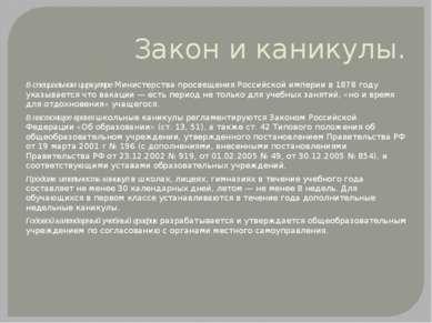 Закон и каникулы. В специальном циркуляре Министерства просвещения Российской...