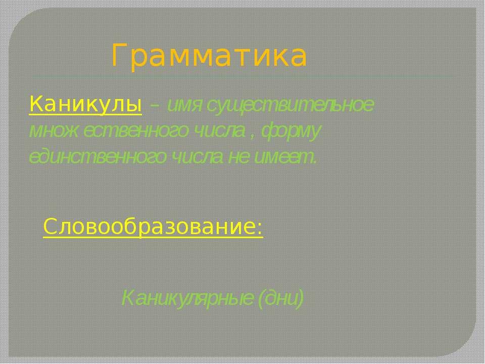 Грамматика Каникулы – имя существительное множественного числа , форму единст...