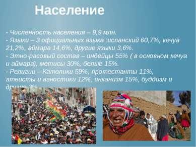Население - Численность населения – 9,9 млн. - Языки – 3 официальных языка :и...