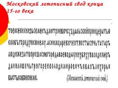 Московский летописный свод конца 15-го века