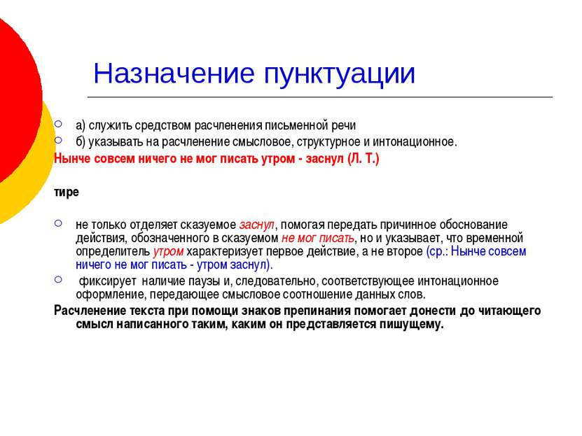 Назначение пунктуации а) служить средством расчленения письменной речи б) ука...