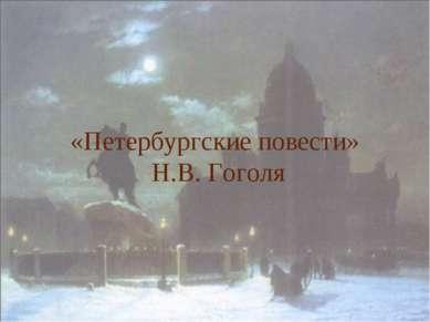 «Петербургские повести» Н.В. Гоголя