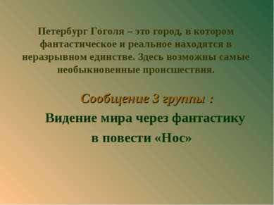 Петербург Гоголя – это город, в котором фантастическое и реальное находятся в...