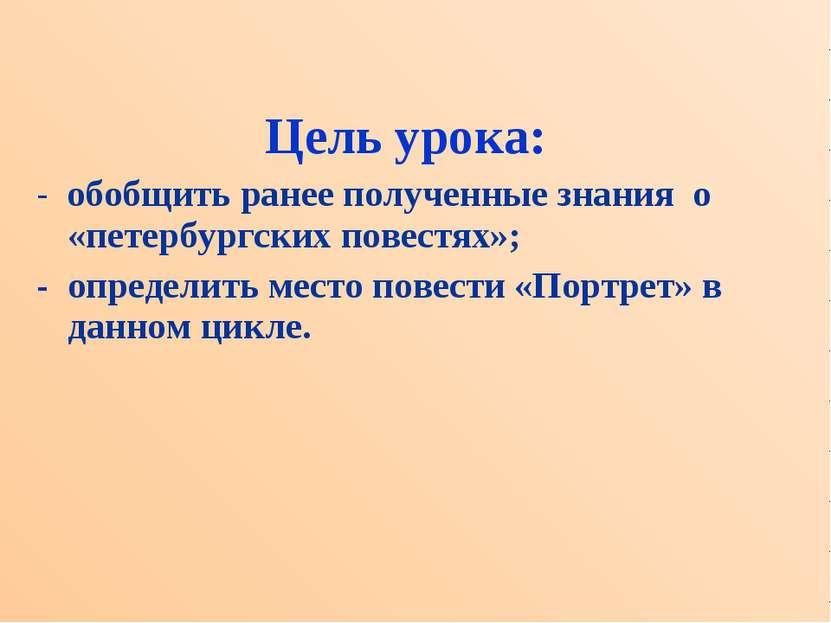 Цель урока: - обобщить ранее полученные знания о «петербургских повестях»; - ...