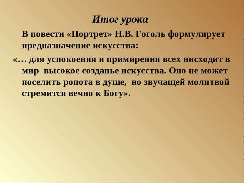 Итог урока В повести «Портрет» Н.В. Гоголь формулирует предназначение искусст...