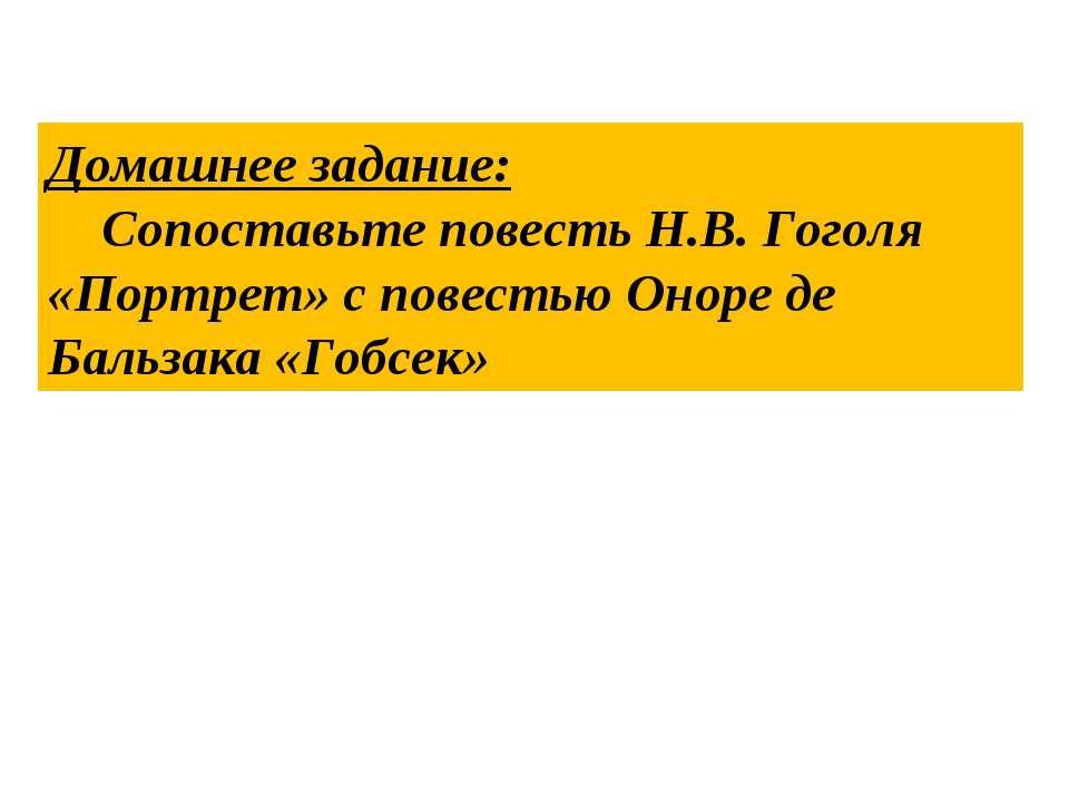 Домашнее задание: Сопоставьте повесть Н.В. Гоголя «Портрет» с повестью Оноре ...