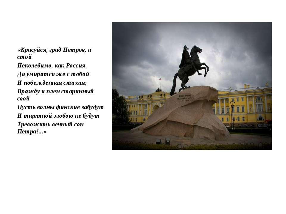 «Красуйся, град Петров, и стой Неколебимо, как Россия, Да умирится же с тобой...