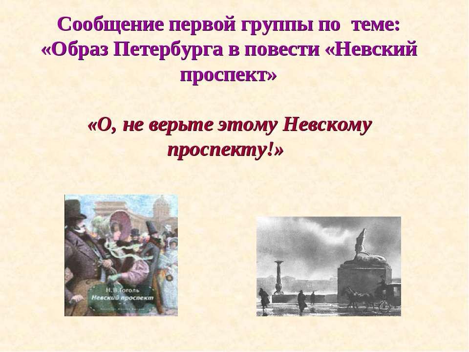 Сообщение первой группы по теме: «Образ Петербурга в повести «Невский проспек...
