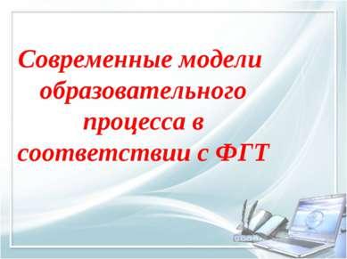 Современные модели образовательного процесса в соответствии с ФГТ