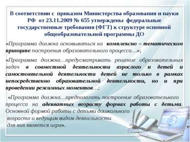 В соответствии с приказом Министерства образования и науки РФ от 23.11.2009 №...