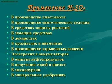 ВАСИЛИЙ КАДЕВИЧ 2008 Применение H2SO4 В производстве пластмассы В производств...