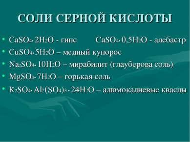 СОЛИ СЕРНОЙ КИСЛОТЫ CaSO4• 2H2O - гипс CaSO4• 0,5H2O - алебастр CuSO4• 5H2O –...