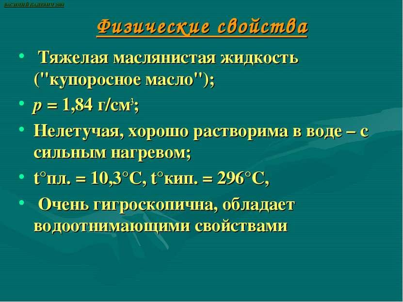 """Физические свойства Тяжелая маслянистая жидкость (""""купоросное масло""""); p = 1..."""