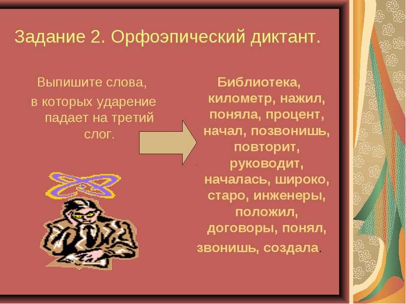 Задание 2. Орфоэпический диктант. Выпишите слова, в которых ударение падает н...