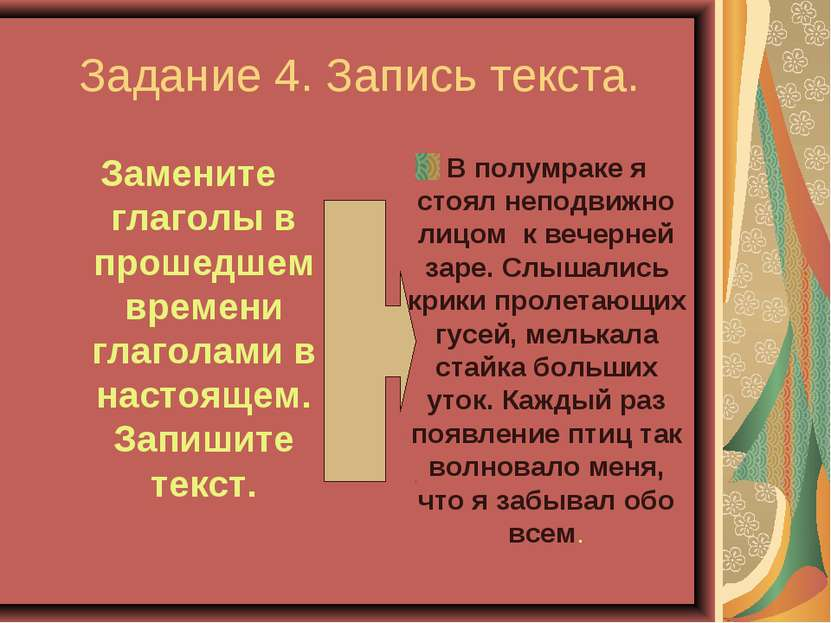 Задание 4. Запись текста. Замените глаголы в прошедшем времени глаголами в на...