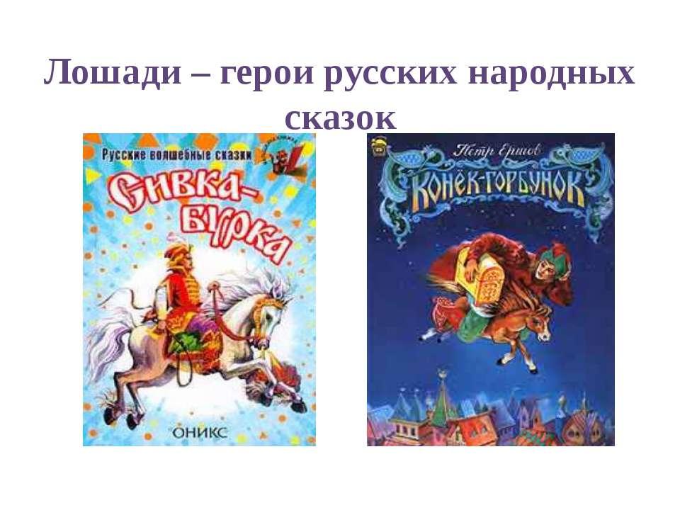 Лошади – герои русских народных сказок