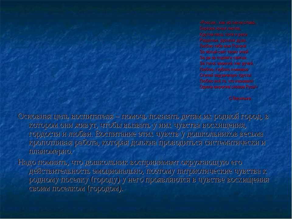 «Россия…как из песни слово, Берёзок юная листва, Кругом леса, поля и реки Раз...