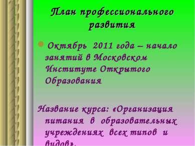 План профессионального развития Октябрь 2011 года – начало занятий в Московск...