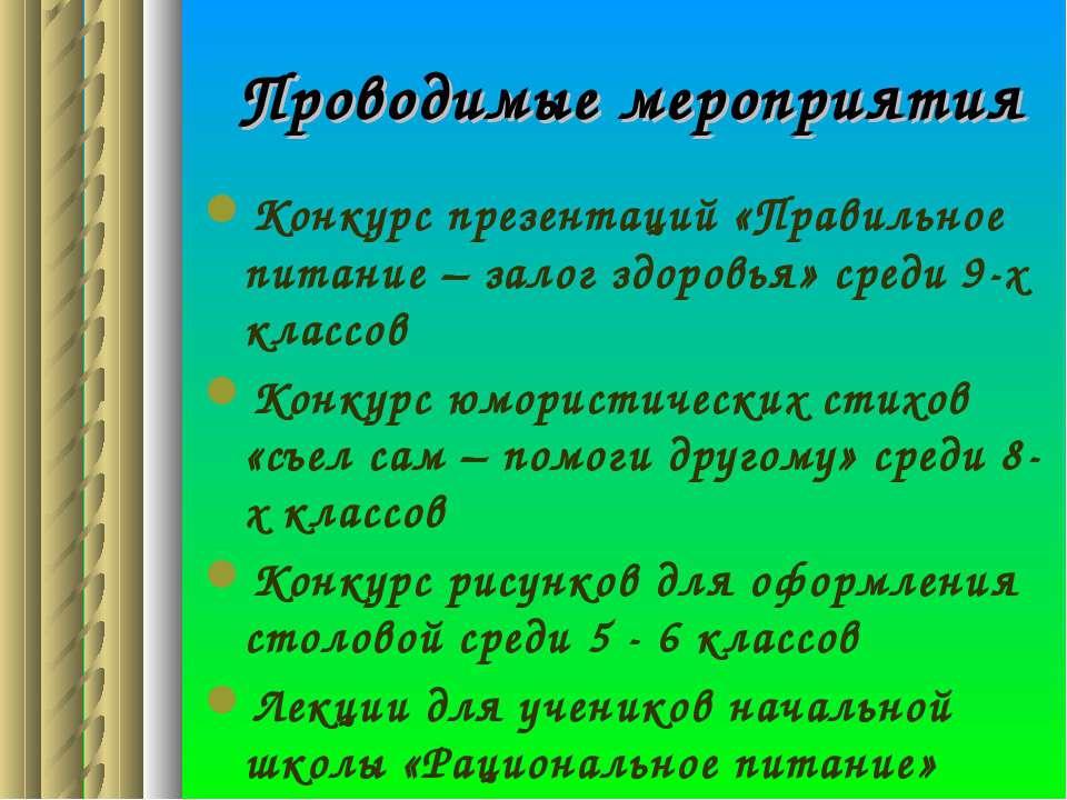 Проводимые мероприятия Конкурс презентаций «Правильное питание – залог здоров...