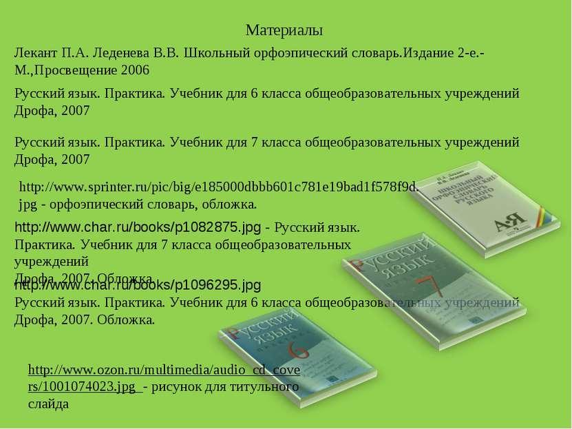 Материалы http://www.sprinter.ru/pic/big/e185000dbbb601c781e19bad1f578f9d.jpg...