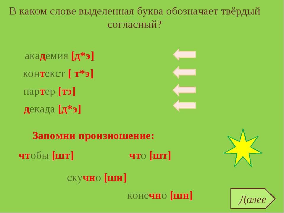 В каком слове выделенная буква обозначает твёрдый согласный? конечно [шн] ску...