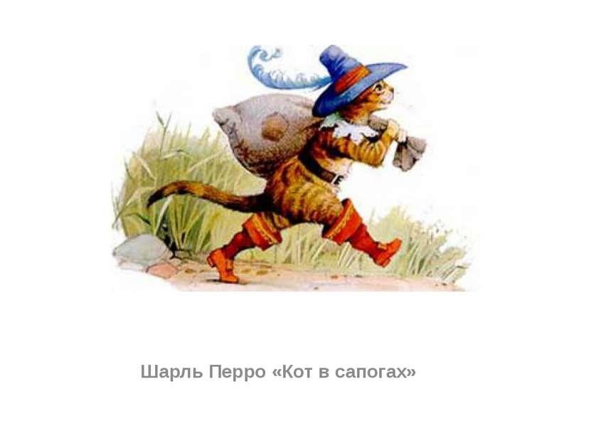 Шарль Перро «Кот в сапогах»