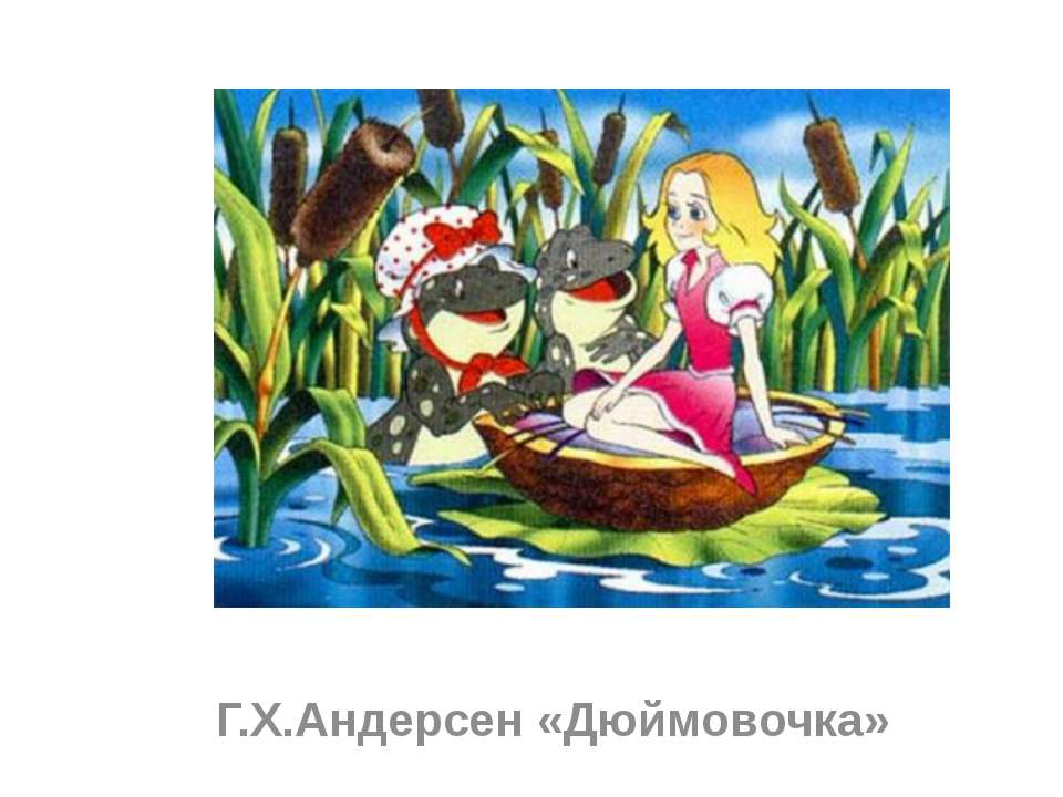 Г.Х.Андерсен «Дюймовочка»