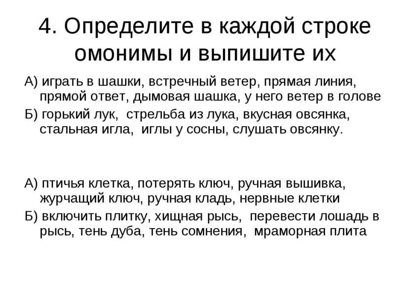 4. Определите в каждой строке омонимы и выпишите их А) играть в шашки, встреч...