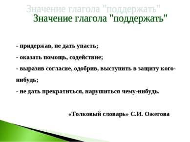 - придержав, не дать упасть; - оказать помощь, содействие; - выразив согласие...