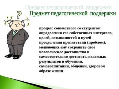 процесс совместного со студентом определения его собственных интересов, целей...