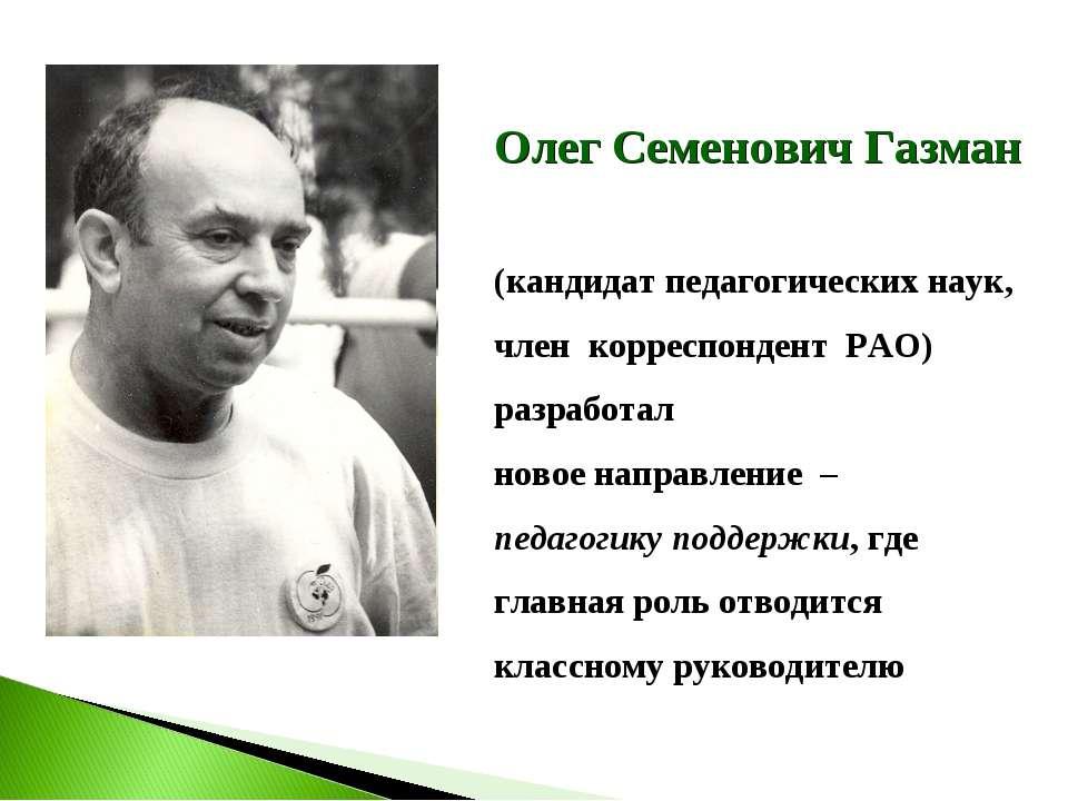 Олег Семенович Газман (кандидат педагогических наук, член корреспондент РАО) ...