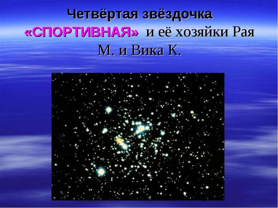Четвёртая звёздочка «СПОРТИВНАЯ» и её хозяйки Рая М. и Вика К.