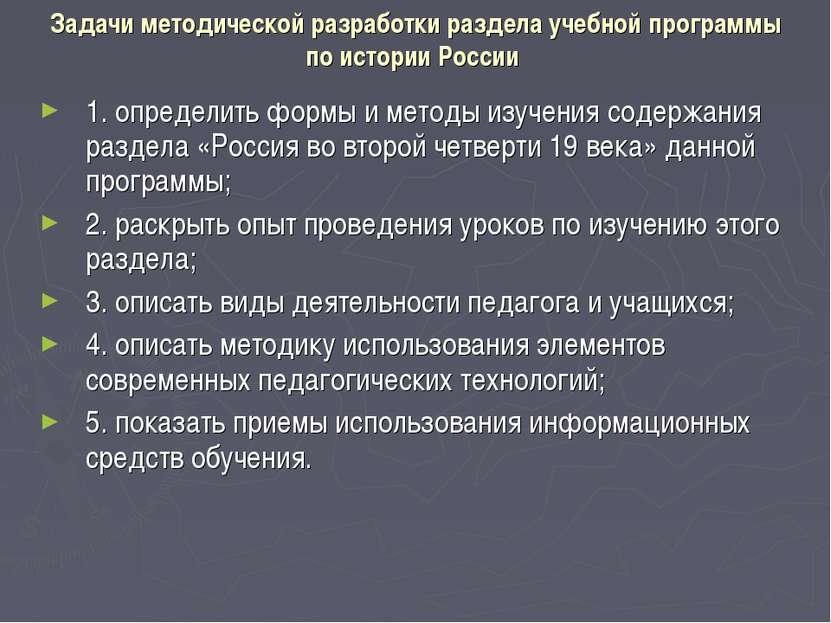 Задачи методической разработки раздела учебной программы по истории России 1....