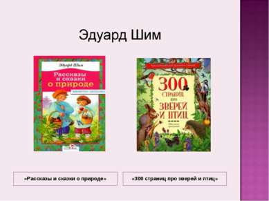 «Рассказы и сказки о природе» «300 страниц про зверей и птиц»