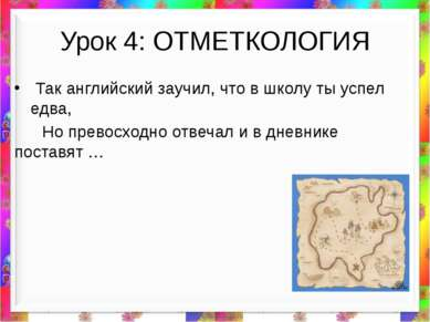 Урок 4: ОТМЕТКОЛОГИЯ Так английский заучил, что в школу ты успел едва, Но пре...