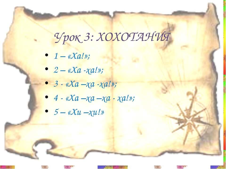 Урок 3: ХОХОТАНИЯ 1 – «Ха!»; 2 – «Ха -ха!»; 3 - «Ха –ха -ха!»; 4 - «Ха –ха –х...