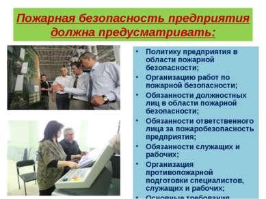 Пожарная безопасность предприятия должна предусматривать: Политику предприяти...