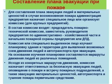 Составление плана эвакуации при пожаре Для составления плана эвакуации людей ...