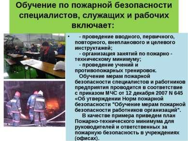 Обучение по пожарной безопасности специалистов, служащих и рабочих включает:...