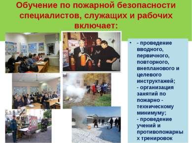 Обучение по пожарной безопасности специалистов, служащих и рабочих включает: ...