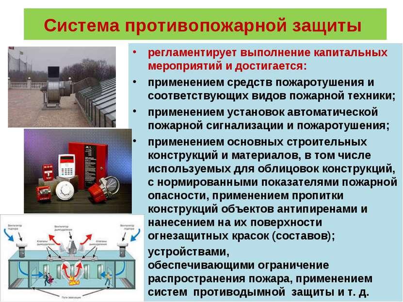 Система противопожарной защиты регламентирует выполнение капитальных меропри...